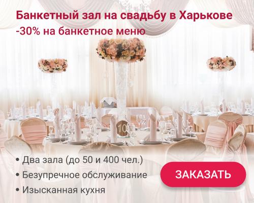 Банкетный зал на свадьбу в Харькове