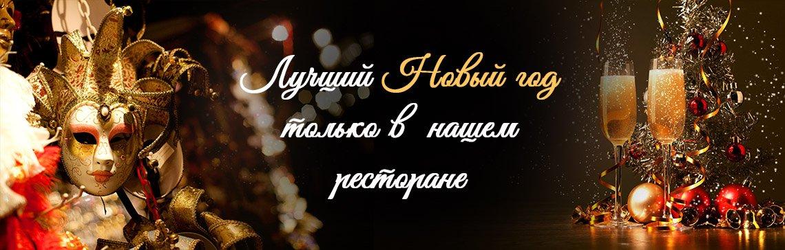 Новогодний корпоратив в Харькове