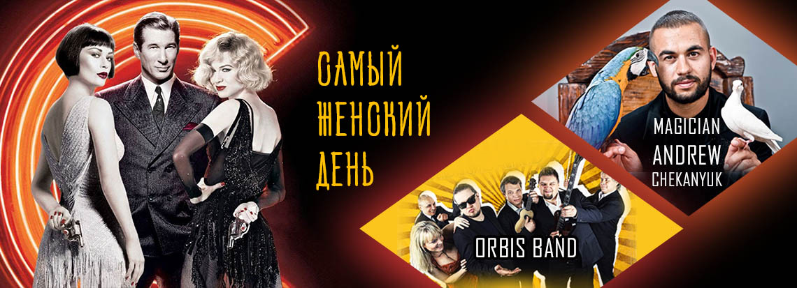 Куда сходить на 8 марта в Харькове?
