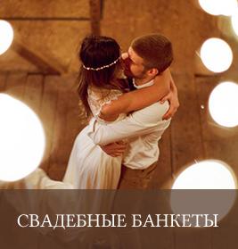 Ресторан Харькова для свадьбы
