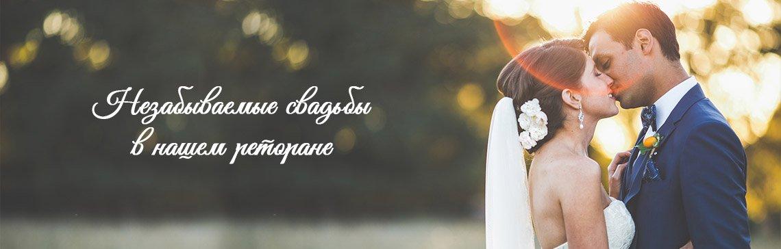 Ресторан на свадьбу в Харькове