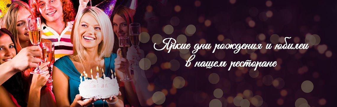 Ресторан для дня рождения в Харькове